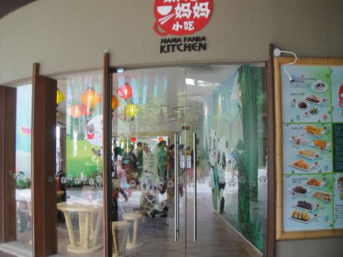 Mama Panda's Kitchen